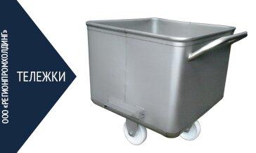 Тележка — чан ПМ-ФТЧ (чебурашка, китаянка, куттерная тележка)предназначена для транспортировки, хранения фарша и сырья на предприятиях пищевой промышленности.