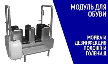 Машина для мойки подошв и голенищ изготовлена из нержавеющей стали AISI 304. Полностью соответствует европейским санитарным требованиям.
