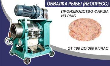 Пресс обвалки рыбы (неопресс) предназначается для производства фарша из океанической и речной рыбы