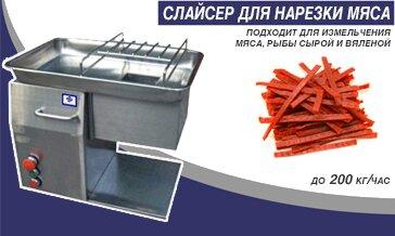 Слайсер M29 предназначен для нарезки рыбной и мясной продукции на ломтики, соломку и кубики. Также подходит для нарезки овощей, кальмара, свиных ушей, кукумарии, колбасы, сыров и схожих по консистенции продуктов.