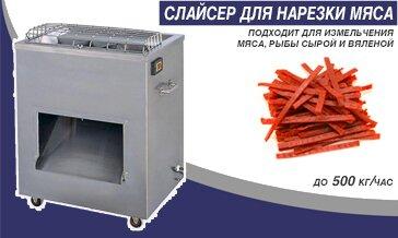 Слайсер R-26 специально предназначен для нарезки большого объёма мяса, рыбы и прочей продукции производительностью от 250 до 500 кг/ч .